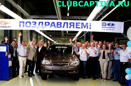 500-тысячная Chevrolet Niva