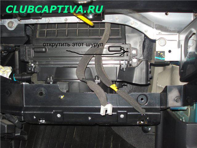 Замена фильтра салона Chevrolet Captiva