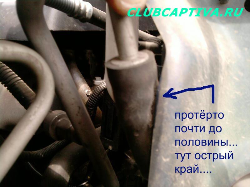 Трубка кондиционера трёт об острый край железа за правой фарой Шевроле Каптива