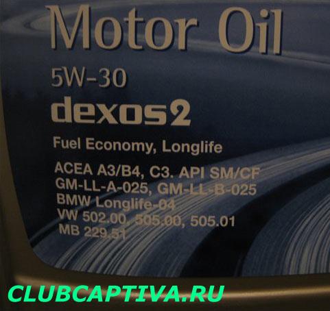 Масло 1942003 GM 5W-30 dexos2