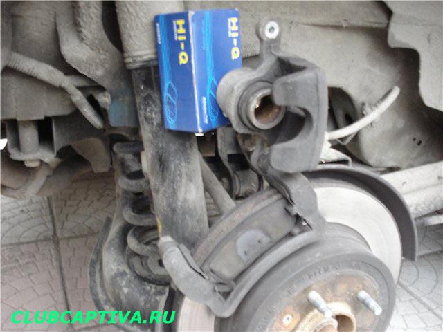 Приподнимаем суппорт Chevrolet Captiva