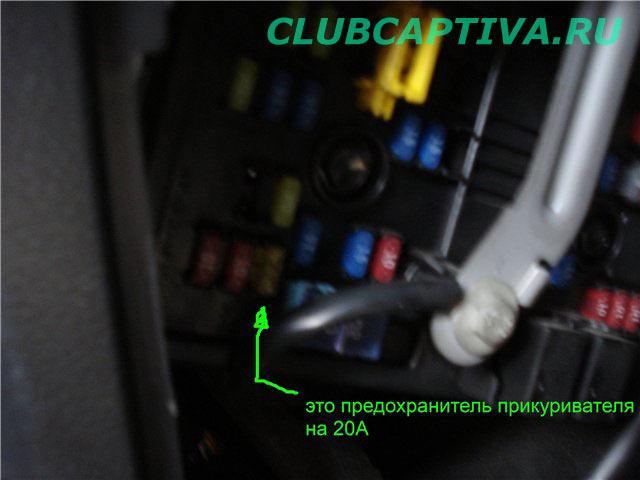 Установка видеорегистратора MIXBerry CRV-400HD и ионизатора в Chevrolet Captiva