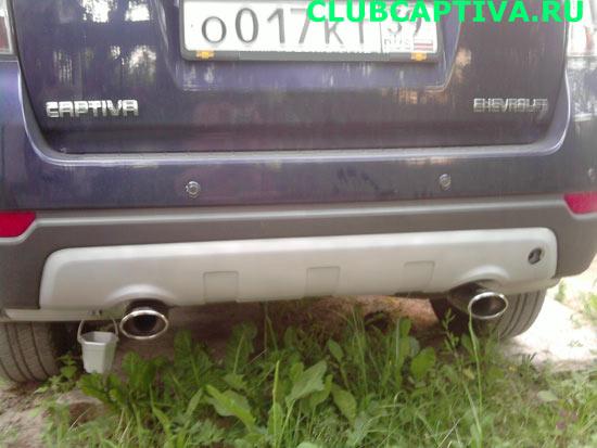 Покраска серебряной задней накладки бампера Chevrolet Captiva
